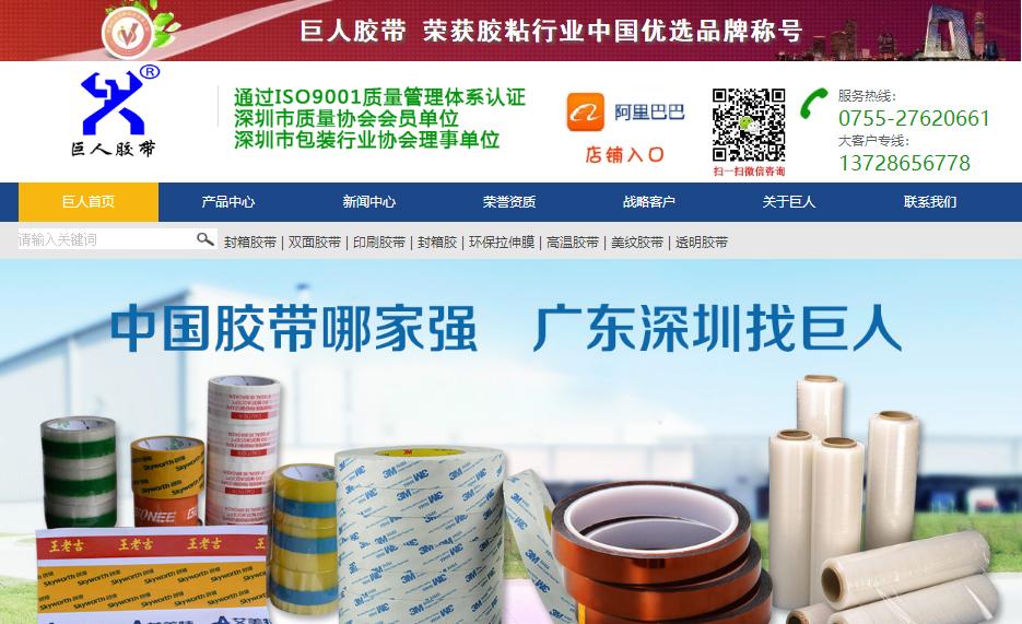 包装制品行业营销型网站设计