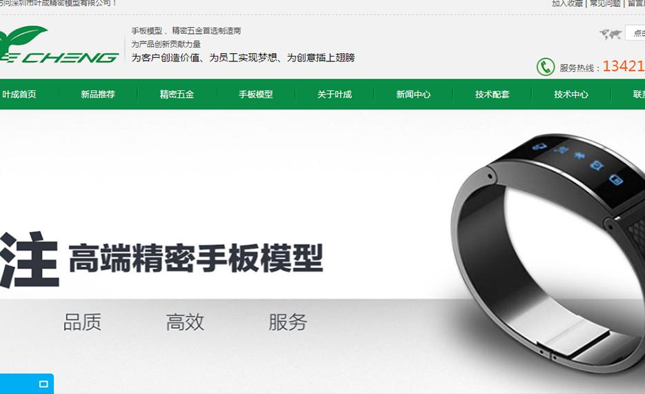 手板模型 、精密五金行业营销型网站建设