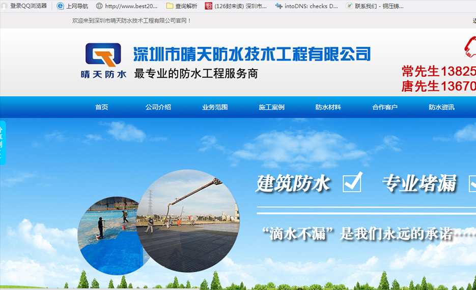 防水工程营销型网站建设