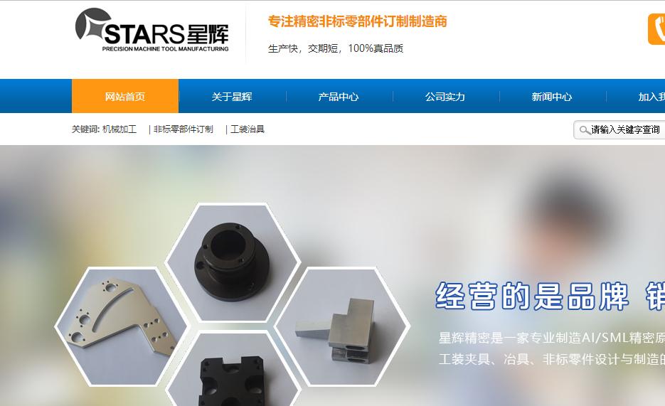 深圳市星辉精密机械有限公司