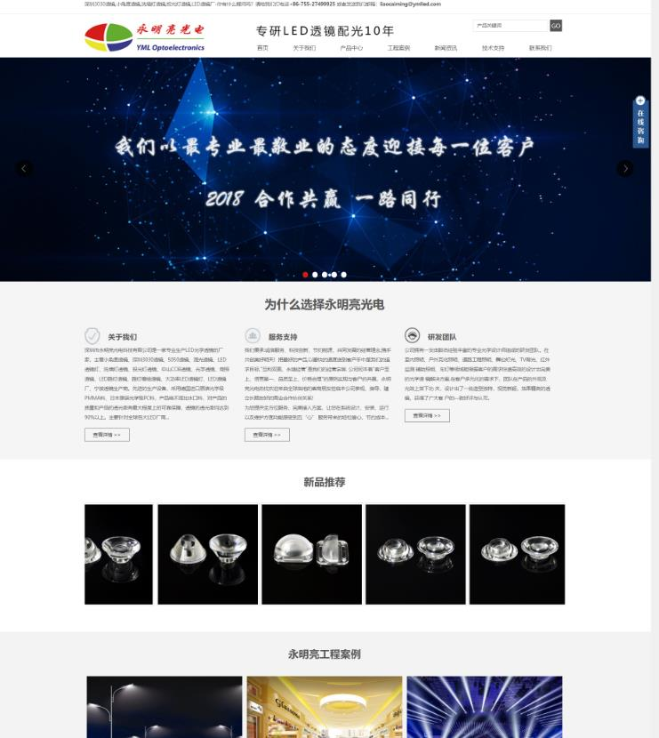 LED光学透镜的厂家网设计