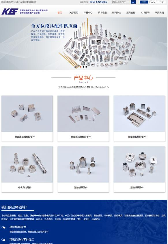 东莞市科富自动化科技有限公司网站案例